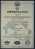 2018年炬兴印机荣获质量管理体系认证证书