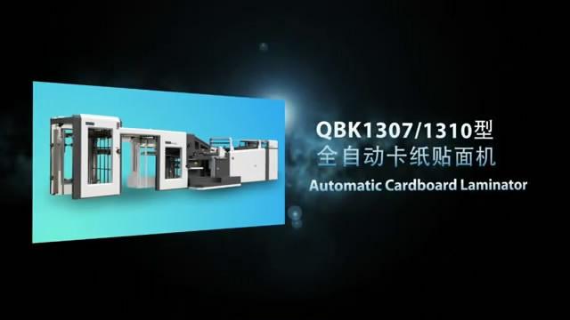 BKJ1307/1310型 全自动卡纸贴面机