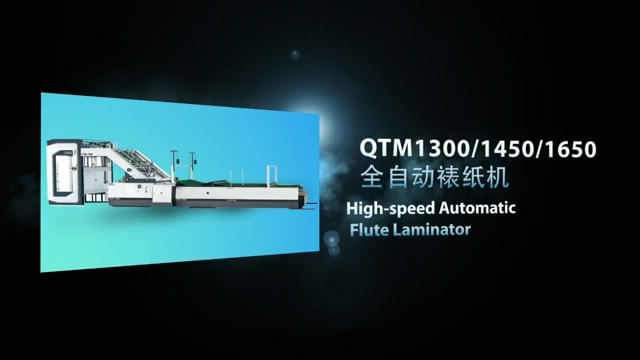 QTM1300/1450/1650 全自动裱纸机