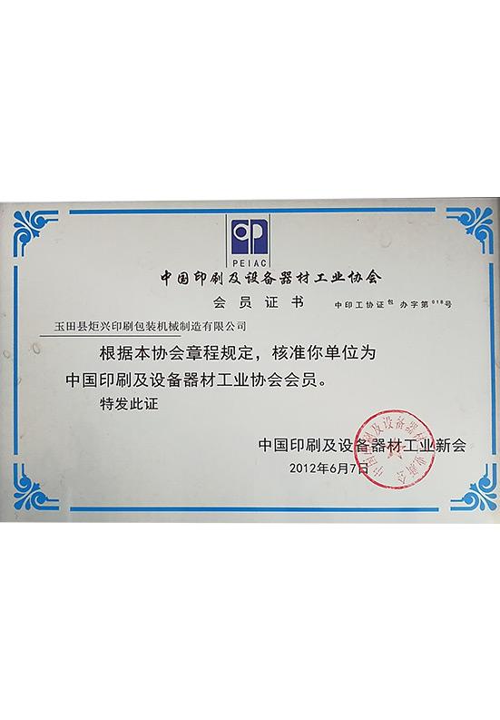中国印刷及设备器材工业协会