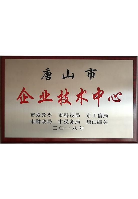 唐山市企业技术中心