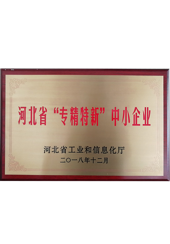 """河北省""""专精特新""""中小企业"""